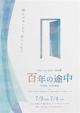 【演劇公演】Unit out 10-1『百年の途中』