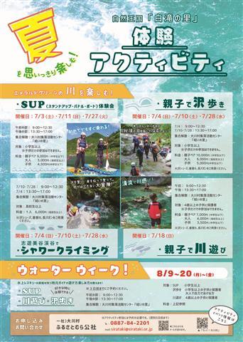 志遊美谷渓谷でシャワークライミング