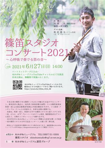 篠笛スタジオコンサート2021 ~心呼吸で奏でる笛の音~