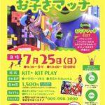 キスケ お子さマッチ2021 開催のお知らせ