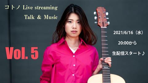 【YouTube生配信】コトノ TALK & MUSIC Vol.5