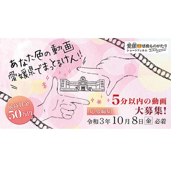 グランプリには50万円!映像作品を大募集!