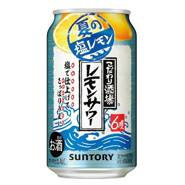 こだわり酒場のレモンサワー〈夏の塩レモン〉