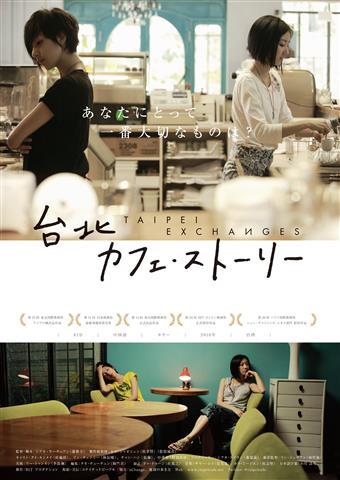 はぶ・ふぁんだんご のお座敷上映会 『台北カフェ・ストーリー』