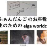 はぶ・ふぁんだんご のお座敷上映会 『高校生のための eiga worldcup』編