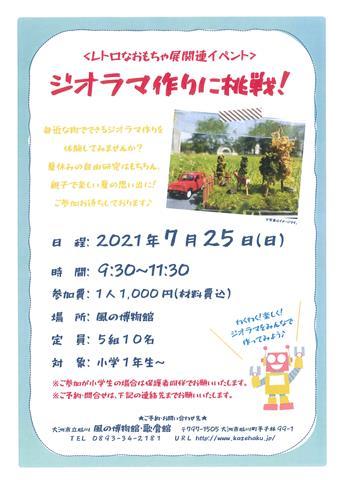 〈レトロなおもちゃ展関連イベント〉ジオラマ作りに挑戦!