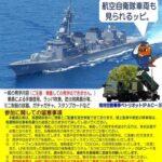 海上自衛隊 艦艇広報in松山 護衛艦「さざなみ」