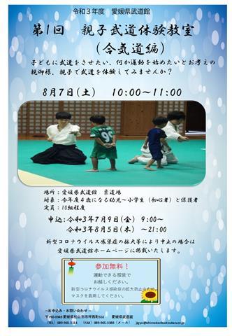 愛媛県武道館親子武道体験教室(合気道編)