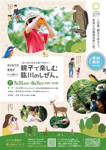 肱川県立公園で学ぼう! 親子で楽しむ 肱川のしぜん。