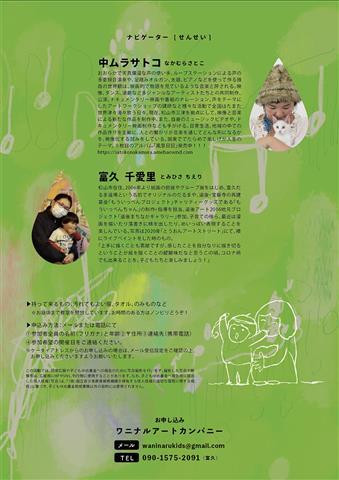 ツバクルファーム収穫祭(ワークショップ)