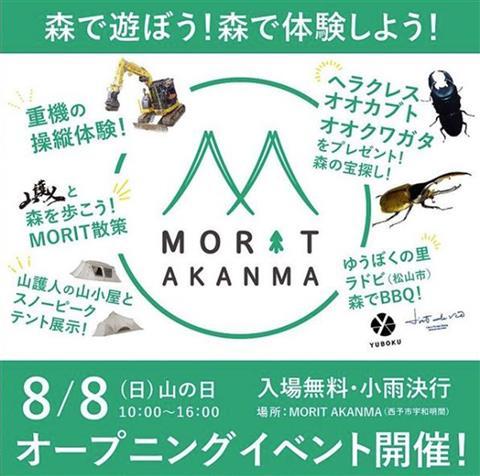 【MORIT AKANMA】オープニングイベント「森で遊ぼう! 森で体験しよう! 」
