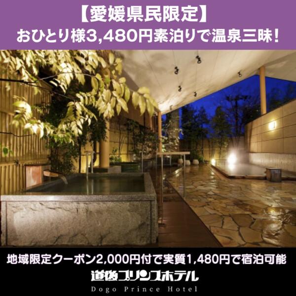 愛媛県民限定<道後プリンスホテル>お一人様3,480円素泊りで温泉三昧!