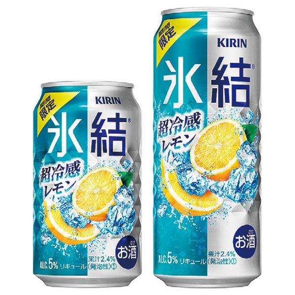 「キリン 氷結(R)超冷感レモン」期間限定発売