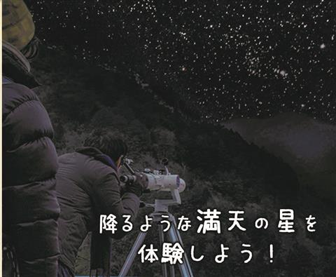 星空観察会 ~ペルセウス座流星群をみよう~