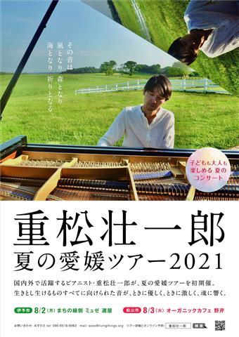 重松壮一郎 夏の愛媛ツアー2021