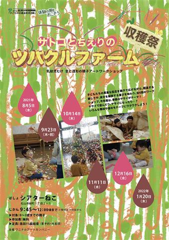 ツバクルファーム収穫祭
