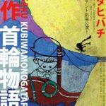 マタヒバチ2021『贋作 首輪物語』松山公演