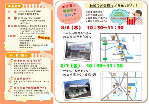 お仕事相談会(8月23日開催 ヤクルト双葉センター)