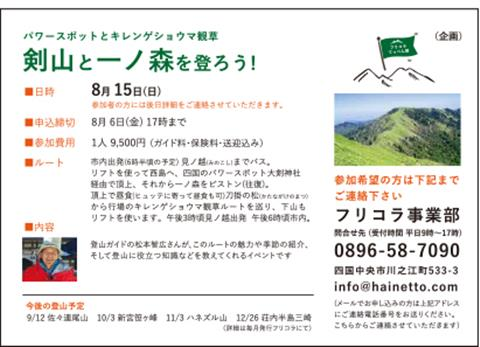 フリコラてっぺん部 剣山と一ノ森を登ろう