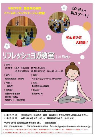 愛媛県武道館リフレッシュヨガ教室