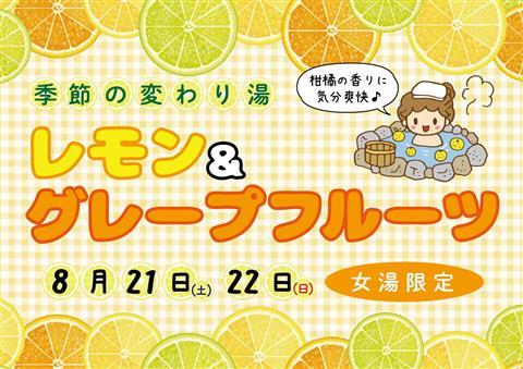 【季節の変わり湯】レモン&グレープフルーツ湯