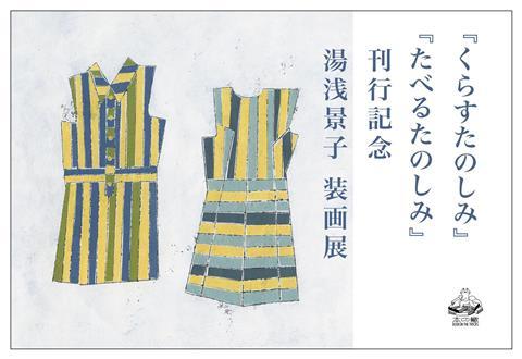 『くらすたのしみ』『たべるたのしみ』刊行記念 湯浅景子 装画展