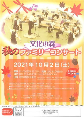 文化の森 秋のファミリーコンサート
