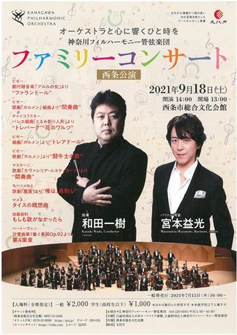ファミリーコンサート 西条公演