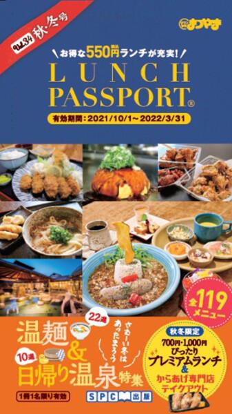 ランチパスポート松山版Vol.34
