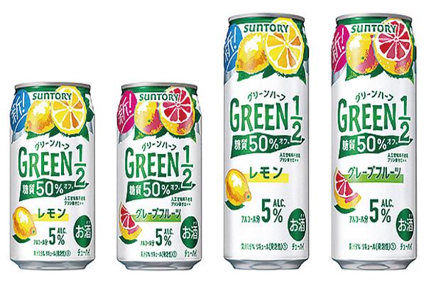 「GREEN1/2(グリーンハーフ)」新発売!