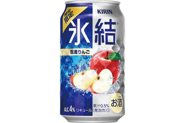 「キリン 氷結®(R)国産りんご」新発売