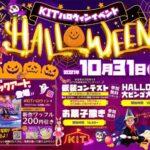 KIT ハロウィンイベント2021