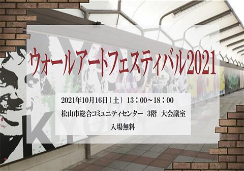令和3年度 県民総合文化祭 ウォールアートフェスティバル2021