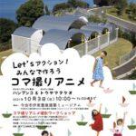 Let's アクション!みんなで作ろうコマ撮りアニメ @今治市伊東豊雄建築ミュージアム