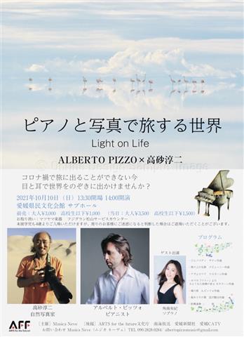 「ピアノと写真で旅する世界」Light on Life ALBERTO PIZZO(ピアニスト)×高砂淳二(写真家)