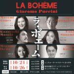 オペラ レクチャー コンサート「ラ・ボエーム」