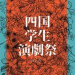 第6回 四国学生演劇祭 at シアターねこ