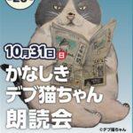 かなしきデブ猫ちゃん朗読会