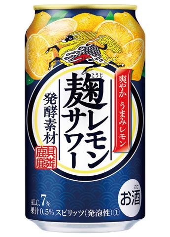 「キリン 麹レモンサワー」リニューアル!